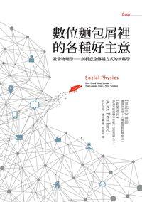 數位麵包屑裡的各種好主意:社會物理學:剖析意念傳播方式的新科學