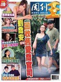 周刊王 2015/08/19 [第71期]:劉喬安 回收舊愛喬官司