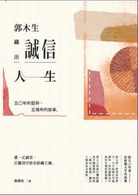 郭木生織出誠信人生:五0年的堅持, 五塊布的故事。