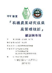 有機農業研究成果及管理技術研討會專刊. 99年度