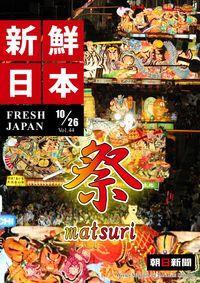 新鮮日本 [中日文版] 2011/10/26 [第44期] [有聲書]:祭