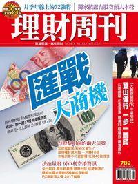 理財周刊 2015/08/21 [第782期]:匯戰大商機