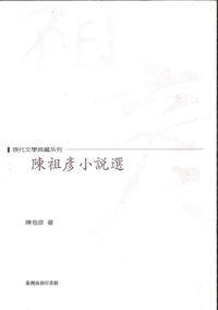 陳祖彥小說選
