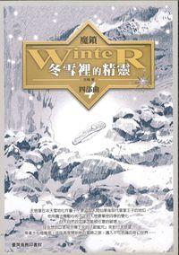 魔鎖:冬雪裡的精靈. 四部曲