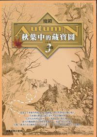 魔鎖:秋葉中的藏寶圖. 三部曲
