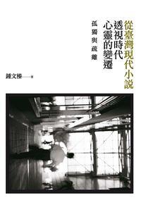 孤獨與疏離:從臺灣現代小說透視時代心靈的變遷