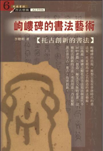 岣嶁碑的書法藝術:托古創新的書法