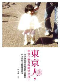 東京人,你為什麼有時間穿小孩?:設計師的束京時尚生活觀察,以及那些大師教我的事