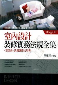 室內設計裝修實務法規全集:室內設計及相關從業人員必備工具書
