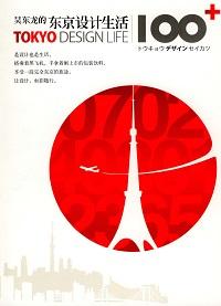 吳東龍的東京設計生活100+