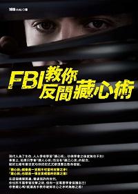 FBI教你反間藏心術