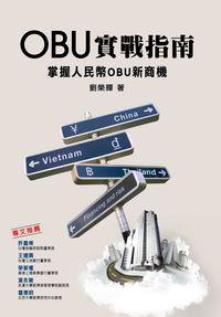 OBU實戰指南:掌握人民幣OBU新商機