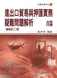 進出口貿易與押匯實務疑難問題解析. 首篇