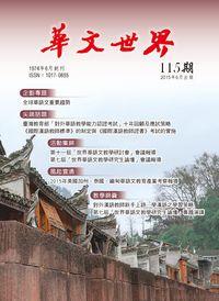 華文世界 [第115期]:全球華語文重要趨勢