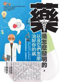 藥是怎麼發明的, 以及它們怎麼治好你的病