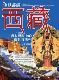 望見莊嚴西藏:認識唐卡藝術中的觀世音法相