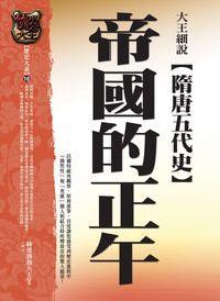 帝國的正午:大王細說:隋唐五代史