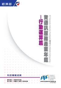 2013資通訊服務產業年鑑, 行動運算篇