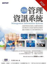 管理資訊系統. 2016