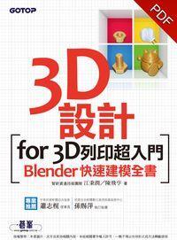 3D設計for 3D列印超入門:Blender快速建模全書
