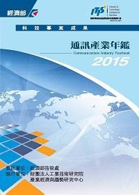 通訊產業年鑑. 2015