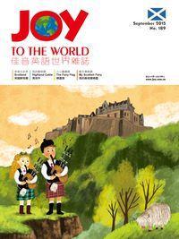 Joy to the World佳音英語世界雜誌 [第189期] [有聲書]:蘇格蘭