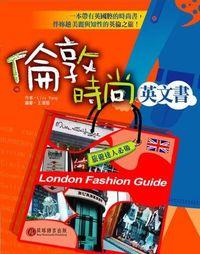倫敦時尚英文書 [有聲書]