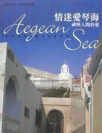 情迷愛琴海:神與人間的愛