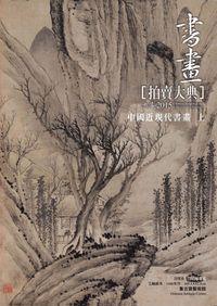 2015書畫拍賣大典, 中國近現代書畫, 上