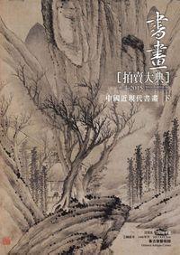 2015書畫拍賣大典. 下, 中國近現代書畫