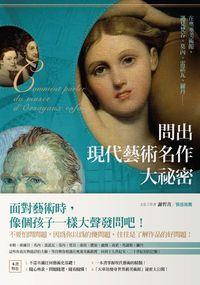 問出現代藝術名作大祕密:在奧塞美術館, 遇見梵谷、莫內、雷諾瓦、羅丹......