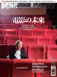 數位時代 [第256期]:電影の未來