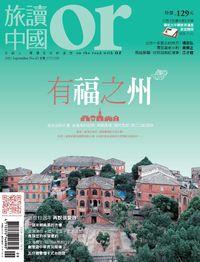Or旅讀中國 [第43期]:有福之州