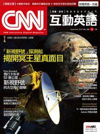 CNN互動英語 [第180期] [有聲書]:揭開冥王星真面目