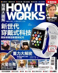 How it works知識大圖解 [2015年09月號] [ISSUE 12]:新世代穿戴式科技