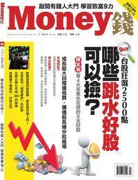 Money錢 [第96期]:哪些跳水好股可以撿?