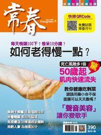 常春月刊 [第390期]:如何老得慢一點?