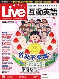 Live互動英語 [第173期] [有聲書]:小丸子來囉!