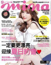 Mina米娜時尚國際中文版(精華版) [第152期]:一定要更漂亮 迎接夏日約會