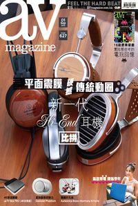AV Magazine 2015/09/01 [issue 627]:平面震膜 硬撼傳統動圈