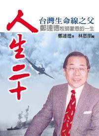 人生二十:臺灣生命線之父:鄭連德牧師蒙恩的一生