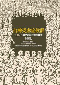 台灣受虐症候群. 上, 台灣受虐症候群的煉製