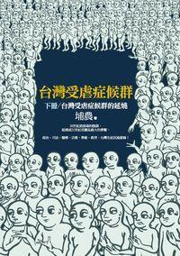 台灣受虐症候群. 下, 台灣受虐症候群的延燒