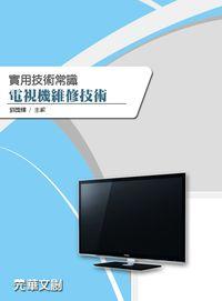 實用技術常識:電視機維修技術