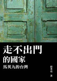 走不出門的國家:馬英九的台灣
