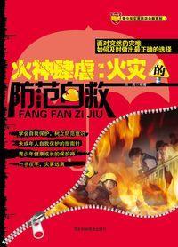 火神肆虐:火災的防範與自救