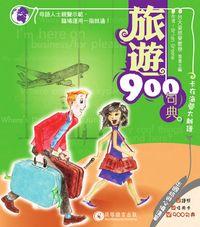 旅遊900句典:卡在海關太離譜 [有聲書]