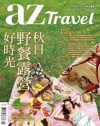 AZ旅遊生活 [第149期]:秋日野餐露營好時光