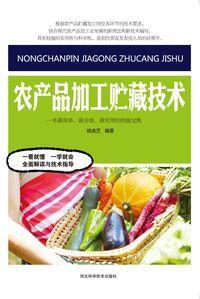 農產品加工貯藏技術