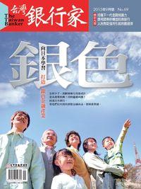 台灣銀行家 [第69期]:向日本學習打造銀色金融產業
